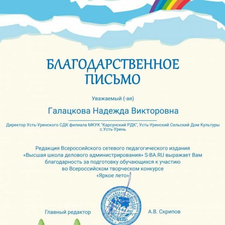 Всероссийский творческий конкурс «Яркое лето»