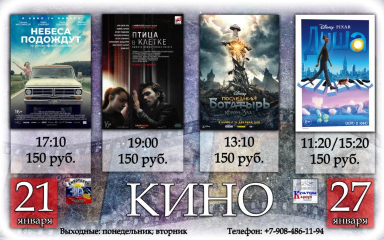Киноафиша с 21 по 27 января  Кинотеатра «Россия»