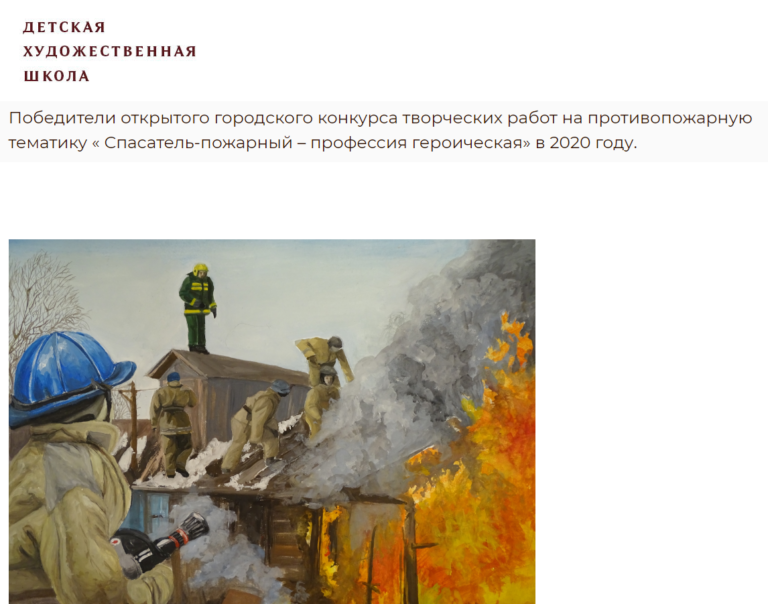 «Спасатель-пожарный профессия героическая»