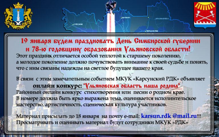 78 годовщина образования Ульяновской области