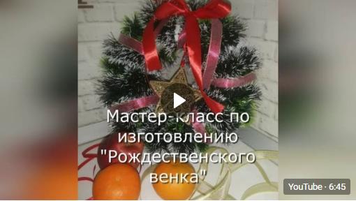 Мастер-класс по изготовлению «Рождественского венка»
