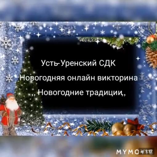 «Новогодние традиции»
