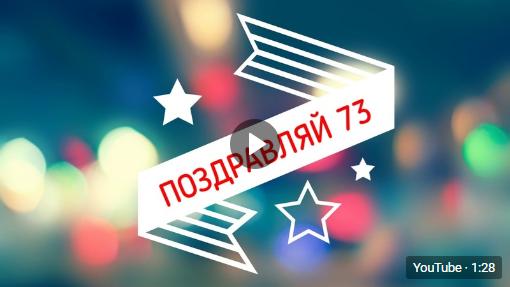 Поздравление с Днём Рождения Ульяновской области.