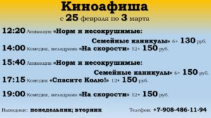 Киноафиша кинотеатра «Россия»