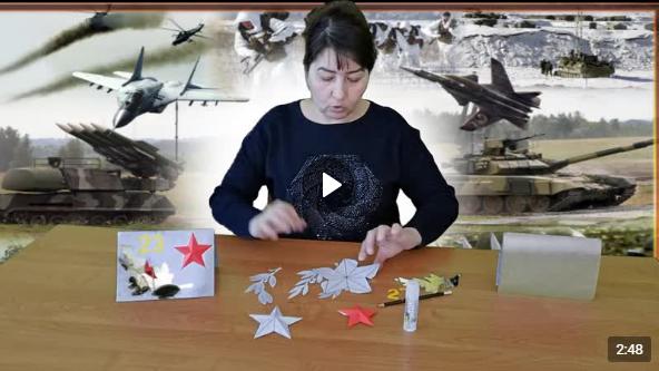 Мастер — класс изготовления праздничной открытки
