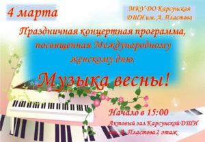 Праздничная программа от Карсунской ДШИ