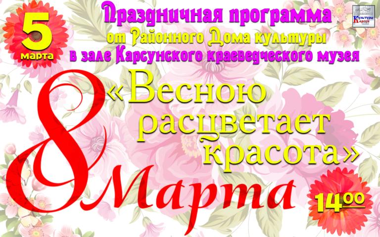 Праздничная программа от  Карсунского РДК