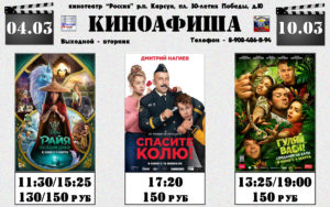 Киноафиша кинотеатра «Россия» с 4 по 10 марта