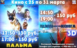 Киноафиша с 25 по 31 марта