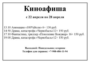 Афиша кинотеатра «Россия»