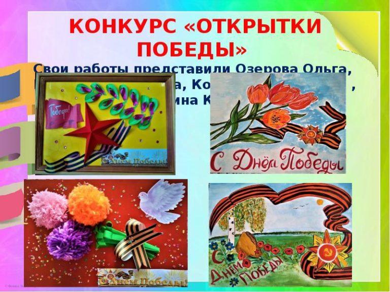 Всероссийский конкурс рисунков «Открытка Победы»