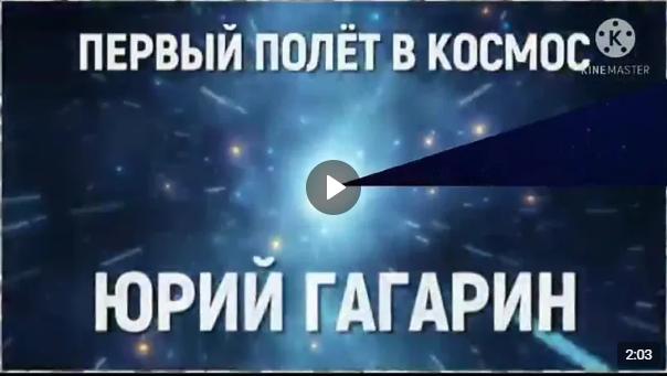 Видео поздравления с Днем космонавтики